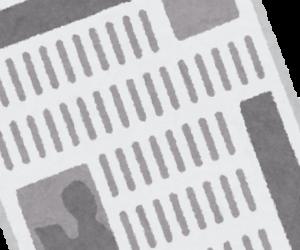 報道されない日本外交とマスコミの報道倫理を問う