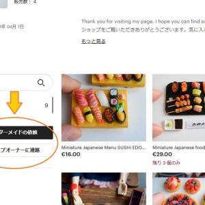 Etsyで初めてのオーダー依頼!?英語で取引で→イギリスへ発送!フェイク寿司♪