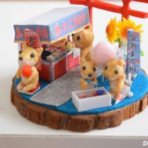 【8月のミニチュア・縁日】ひまわり&柴犬★キットが完成するまで