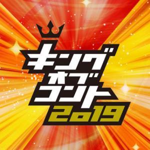 キングオブコント2019 12代目キングは『どぶろっく』に決定!