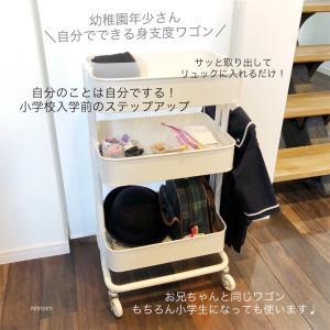 子供の自立の第一歩★入園したお子様にオススメしたい身支度コーナーの作り方