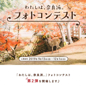 「わたしは、奈良派。フォトコンテスト」をきっかけに奈良を旅してませんか?