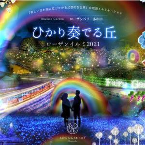ローザンイルミ 2021 今年のテーマは「びわこ」と「虹」!自然派イルミネーション「ひかり奏でる丘 ローザンイルミ」が開催決定!!