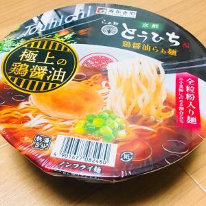 カップラーメンの進化を実感☆京都本店でも食べたい上品なスープ「とうひち鶏醤油らぁ麺」♪