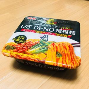 花椒のシビれに食欲倍増☆中華技術とラーメンのコラボカップ麺「175° DENO 汁なし担々麺」