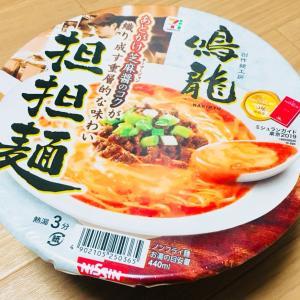 超本格的な初体験スープ☆ミシュラン一つ星のカップ麺化「鳴龍担担麺」♪