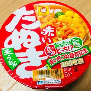 赤いたぬき天うどん?赤いきつねvs緑のたぬきの勝利記念カップ麺♪