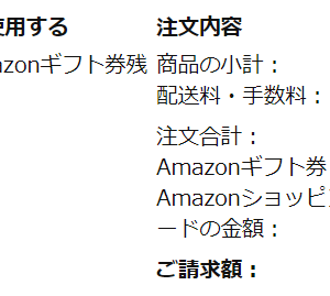 【節約】アマゾンギフト券で人気のファンデーション(マキアージュ)をお買い物