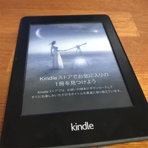 Kindle paper white は読書したい人には向かない!? kindleの悪いところ6選!