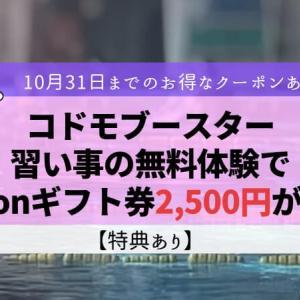 【特典あり】コドモブースターのキャンペーン!2,500円が貰えるクーポンコード配布中