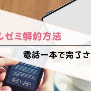 【画像でわかる】スマイルゼミの解約方法!退会用の問い合わせ電話番号も公開