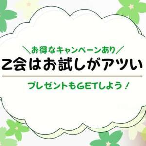 【画像15枚でレビュー】Z会幼児コースをお試し!最新キャンペーンでお得に体験&入会しよう