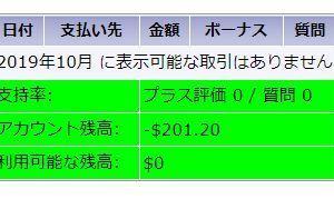 悲報?不具合?それってあり得るの? 10月の副業の収入が〇〇円