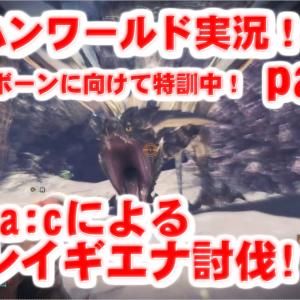【モンハンワールド】part8はレイギエナ討伐!目指せ、アイスボーン!【ラクra:cのハンターライフ!】【MHW】【モンハン】