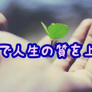 ヨガをくらしに。人生の質を上げる(QOL)意識習慣が健康に