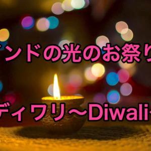 インドのお祭りディワリを体験、インドのお正月は何をする?