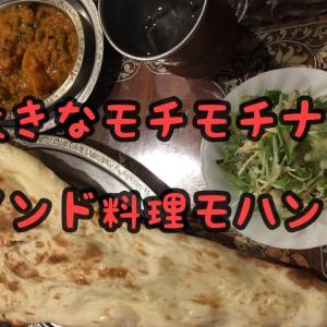 ヨコハマのインド料理モハン27年伝えるヘルシースパイスカレー