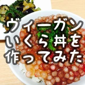 富士そば「いくらタピオカ漬け丼」 味はどんな?作り方レシピ