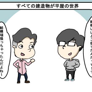 ゆるっと妄想シリーズ③