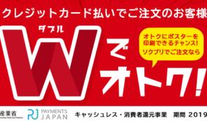 ポスター印刷ソクプリは【キャッシュレス・消費者還元事業 登録加盟店】です!