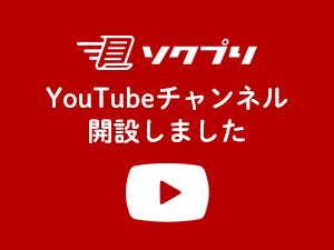 YouTubeチャンネルを開設しました!