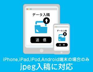 スマートフォンやタブレットからjpegデータを入稿できるようになりました!