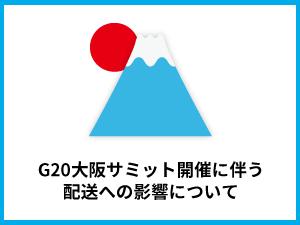 G20大阪サミット開催に伴う配送への影響について