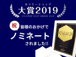 カラミーショップ大賞2019にノミネートされました!