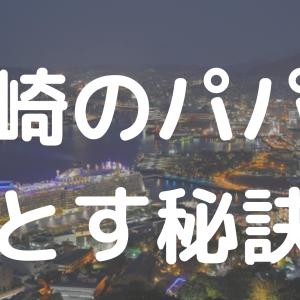 長崎でパパ活してた話。親父ギャグに寛大な女性は稼げるよ〜♡