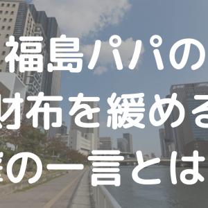 福島パパの財布が緩みっぱなし♡パパをメロメロにさせる衝撃の一言