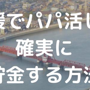 愛媛県でパパ活して確実に貯金する方法!稼げるサイトの選びが肝心!