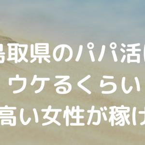 鳥取県のパパ活で月20万円貰う女性は多い話。あと稼ぎ方とか。