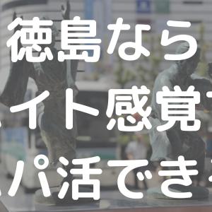 徳島でパパ活して稼ぐ!パパの趣味に付き合えばお手当も倍増♡