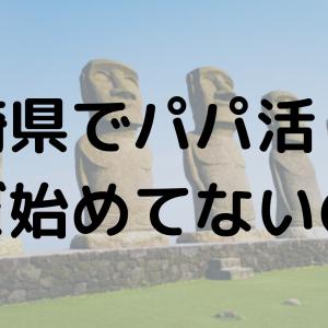 宮崎県で太パパを見つけたいなら、自分の意見をハッキリ言おう