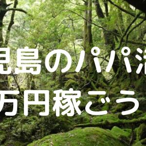 鹿児島でパパ活して10万円稼ぐ。これって普通の感覚なんです。