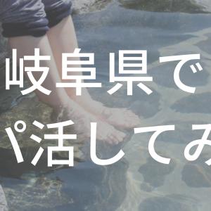 岐阜県でパパ活して半年が経過・・稼ぐコツがわかってきたヨ!