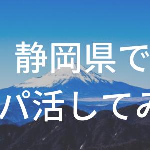 静岡のパパ活はブスでも稼げる!?失敗しないコツはサイト選びにあり!