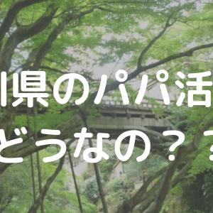 石川県でもパパ活女子急増!金沢市は稼ぎやすく初心者さんも多い!