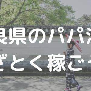 奈良県でパパ活してわかったこと。あざとい優しさが稼ぐコツ♡