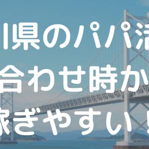 香川県でのパパ活は期待大!顔合わせでお手当なしは滅多にない!?