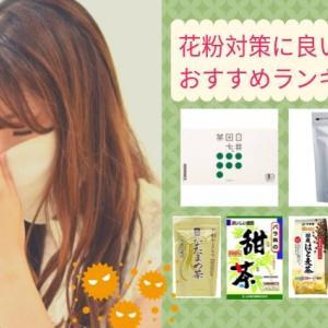 花粉症対策に良いお茶の選び方とおススメランキング6選