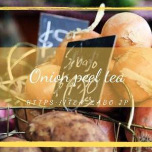 オニオンピール(たまねぎの皮)茶の気になる味は?効果・効能、飲み方を解説!副作用や妊娠時の心配事は?