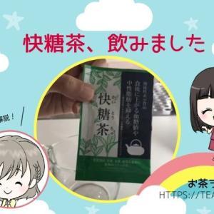 【レビュー】快糖茶を14日間飲んでみたのでレポートします! 口コミ・効果・味、価格についても解説!