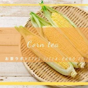 トウモロコシ茶の味は?効果・効能、飲み方を解説!副作用や妊娠時の心配事は?