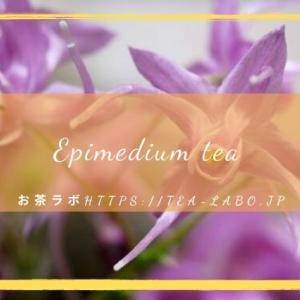 イカリソウ茶の気になる味は?効果・効能、飲み方を解説!副作用や妊娠時の心配事は?