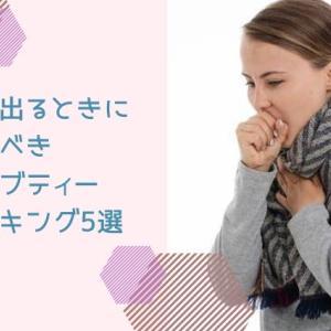 咳が出るときに飲むべきハーブティーランキング5選