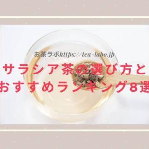 サラシア茶の選び方とおすすめランキング8選