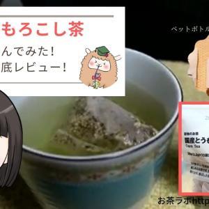 無印良品の「とうもろこし茶」レビュー!飲んでみた感想・味や値段も紹介!