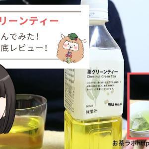 無印良品の「栗グリーンティー」レビュー!飲んでみた感想・味や値段も紹介!