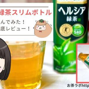 ヘルシア緑茶スリムボトルを飲んでみた!味や見た目などを写真付きでレビュー!